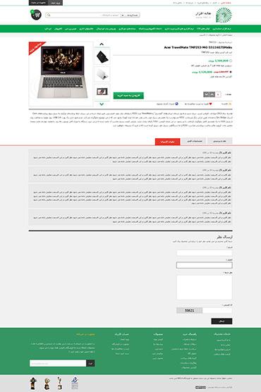 فروشگاه هاله افزار - جزئیات محصول / نظرات کاربران