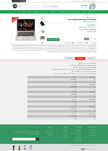 فروشگاه هاله افزار - جزئیات محصول / مشخصات فنی