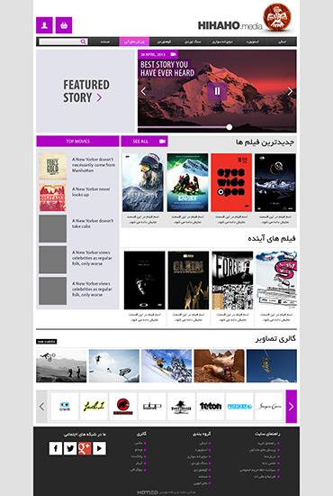 رسانه HIHAHO - صفحه اصلی