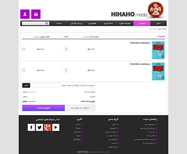 رسانه HIHAHO - سبد خرید