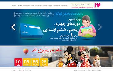 محصولات ویژه کودکان و دانش آموزان - صفحه اصلی