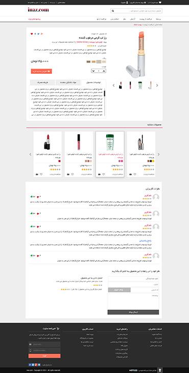 فروشگاه inaz - جزئیات محصول