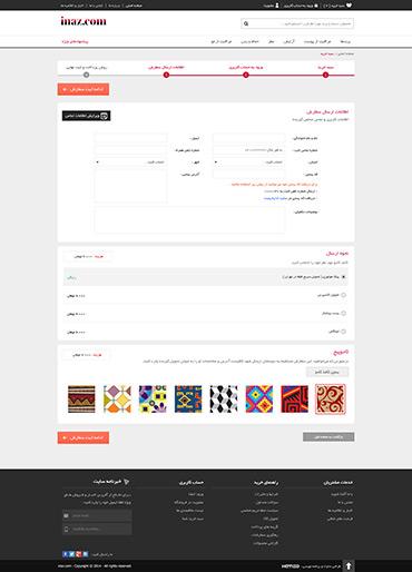 فروشگاه inaz - سبد خرید - اطلاعات ارسال سفارش