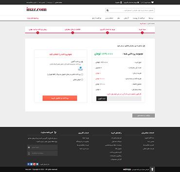 فروشگاه inaz - سبد خرید - روش پرداخت و ثبت نهایی