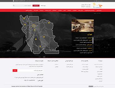 موسسه آموزش زبان ایران-استرالیا - شعب