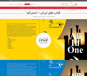 موسسه آموزش زبان ایران-استرالیا - کتاب های ایران استرالیا