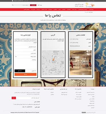 موسسه آموزش زبان ایران-استرالیا - تماس با ما