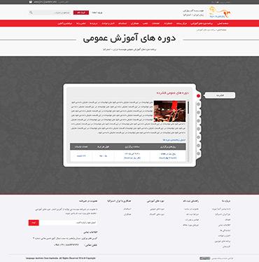 موسسه آموزش زبان ایران-استرالیا - دوره های آموزش عمومی