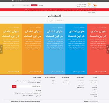 موسسه آموزش زبان ایران-استرالیا - امتحانات