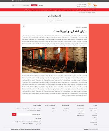 موسسه آموزش زبان ایران-استرالیا - جزئیات امتحان