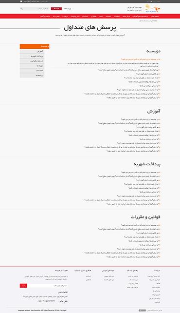 موسسه آموزش زبان ایران-استرالیا - پرسش های متداول