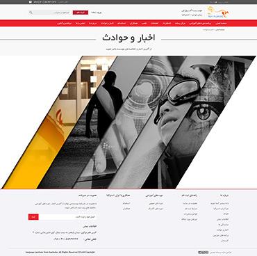 موسسه آموزش زبان ایران-استرالیا - اخبار و حوادث