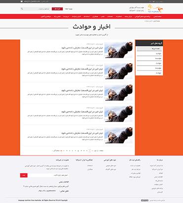 موسسه آموزش زبان ایران-استرالیا - لیست اخبار
