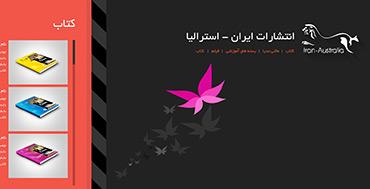 موسسه آموزش زبان ایران-استرالیا - کتاب