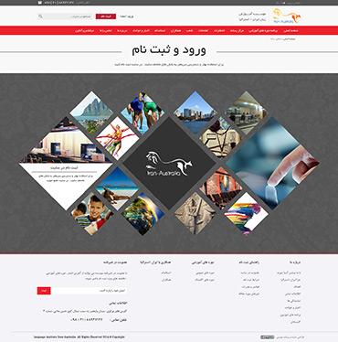 موسسه آموزش زبان ایران-استرالیا - ورود و ثبت نام