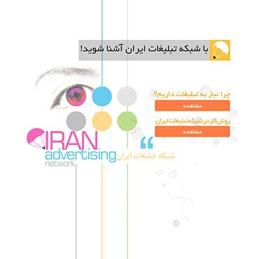 شبکه تبلیغات ایران - صفحه اصلی
