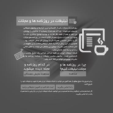 شبکه تبلیغات ایران - تبلیغات در روزنامه ها و مجلات