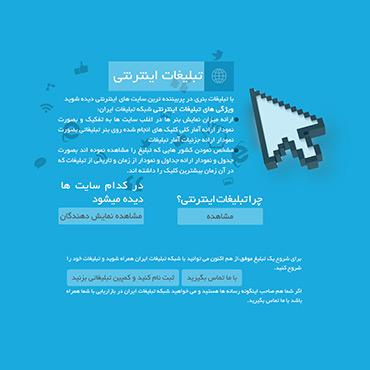 شبکه تبلیغات ایران - تبلیغات اینترنتی