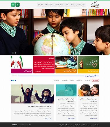 موسسه ایران زمین - موسسه ایران زمین