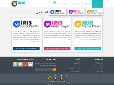 شرکت iRis - منوی اصلی