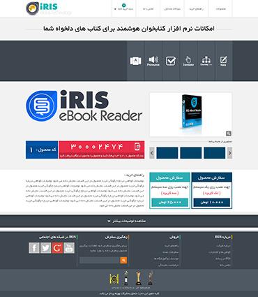 شرکت iRis - گروه محصولات