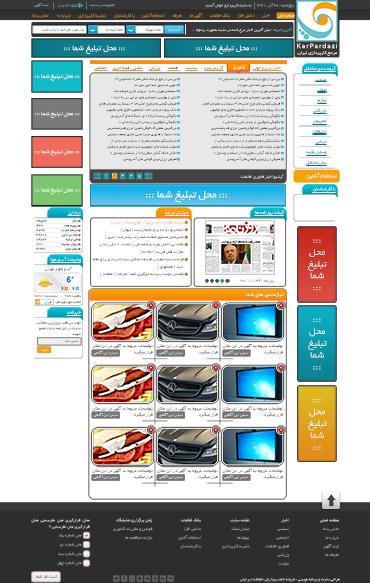 مرجع کارپردازی ایران - صفحه اصلی