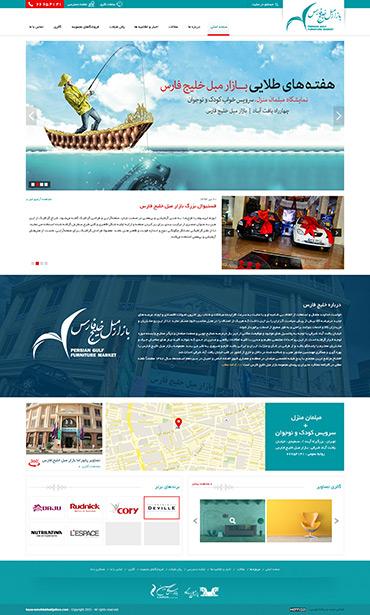 بازار مبل خلیج فارس - صفحه اصلی