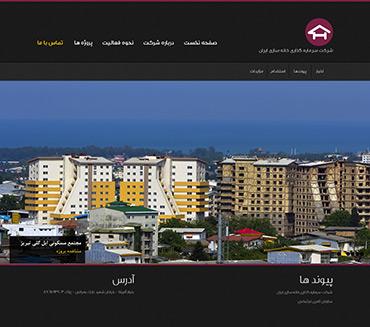 شرکت سرمایه گذاری خانه سازی ایران - صفحه اصلی