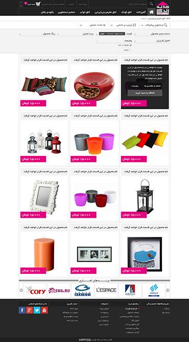 فروشگاه خانه و زندگی - لیست محصولات