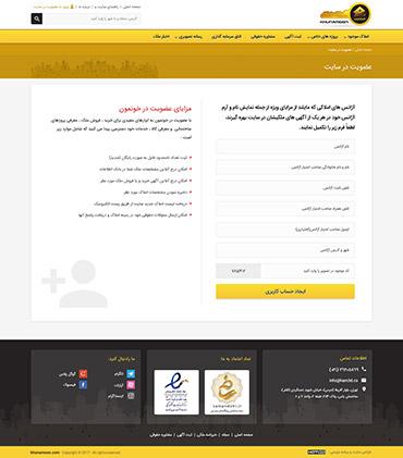 خونمون  - عضویت در سایت
