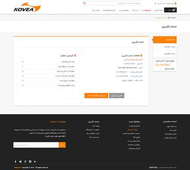 فروشگاه kovea - حساب کاربری