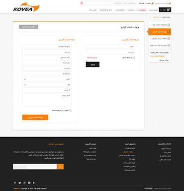 فروشگاه kovea - سبد خرید - ورود به حساب کاربری