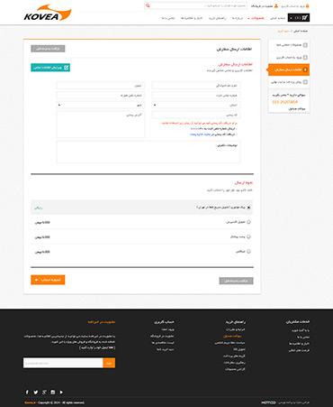 فروشگاه kovea - سبد خرید - اطلاعات ارسال سفارش