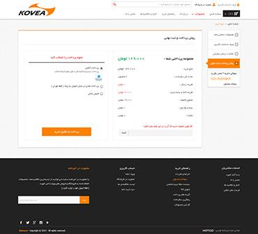 فروشگاه kovea - سبد خرید - روش پرداخت و ثبت نهایی