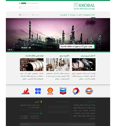شرکت کروبال - صفحه اصلی - طرح سه
