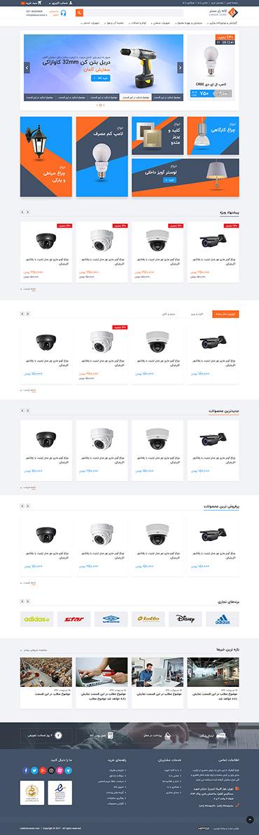 فروشگاه اینترنتی لاله زار سنتر  - صفحه اصلی