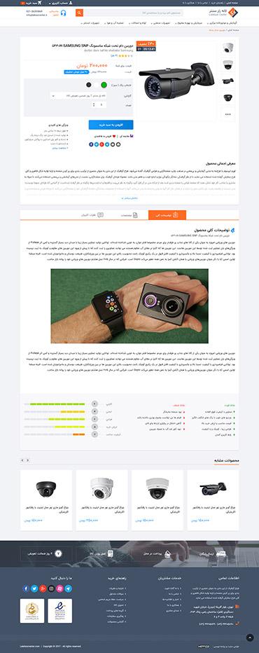 فروشگاه اینترنتی لاله زار سنتر  - جزئیات محصول - توضیحات تکمیلی
