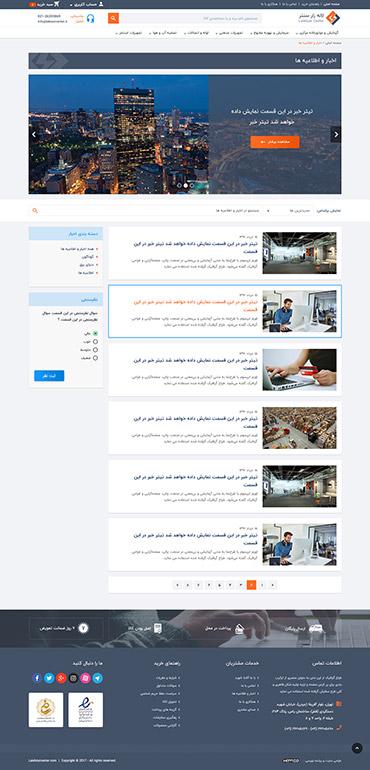 فروشگاه اینترنتی لاله زار سنتر  - اخبار و اطلاعیه ها