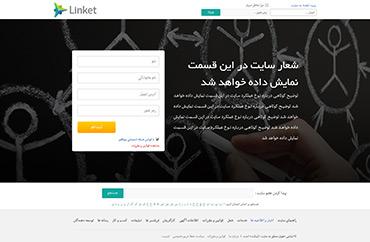 شبکه اجتماعی لینکت - صفحه اصلی