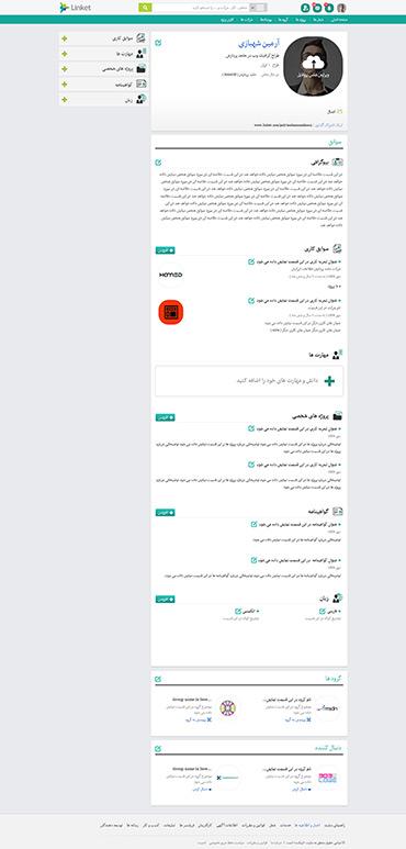 شبکه اجتماعی لینکت - صفحه ویرایش
