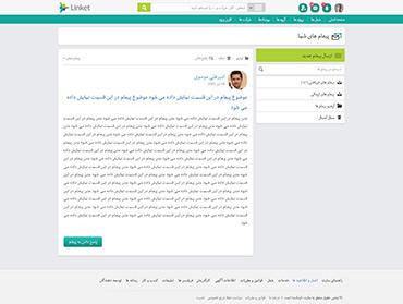 شبکه اجتماعی لینکت - جزئیات پیغام