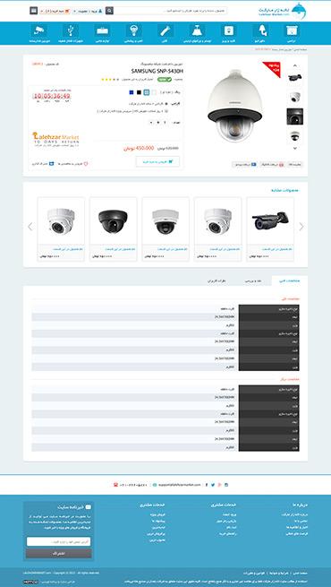 فروشگاه لاله زار مارکت - جزئیات محصول / مشخصات فنی