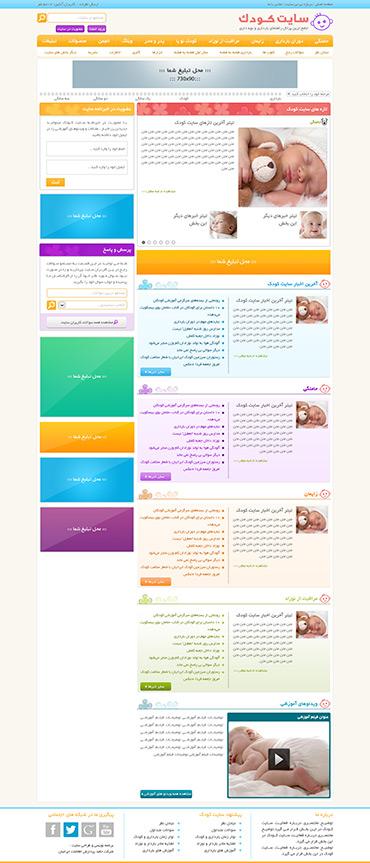 سایت کودک - صفحه اصلی