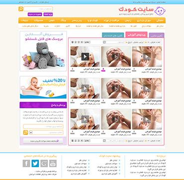 سایت کودک - ویدئو های آموزشی