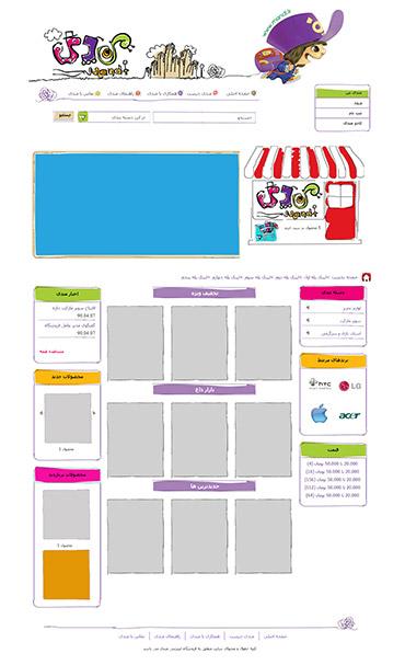 فروشگاه اینترنتی مندی - صفحه اصلی