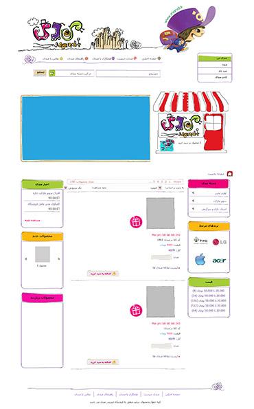 فروشگاه اینترنتی مندی - لیست محصولات
