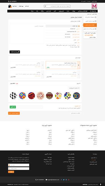 فروشگاه مارکاایران - سبد خرید - اطلاعات ارسال سفارش