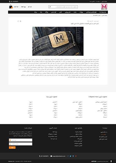 فروشگاه مارکاایران - جزئیات خبر