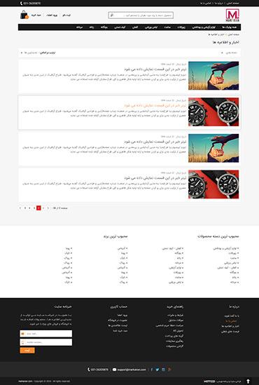 فروشگاه مارکاایران - اخبار و اطلاعیه ها