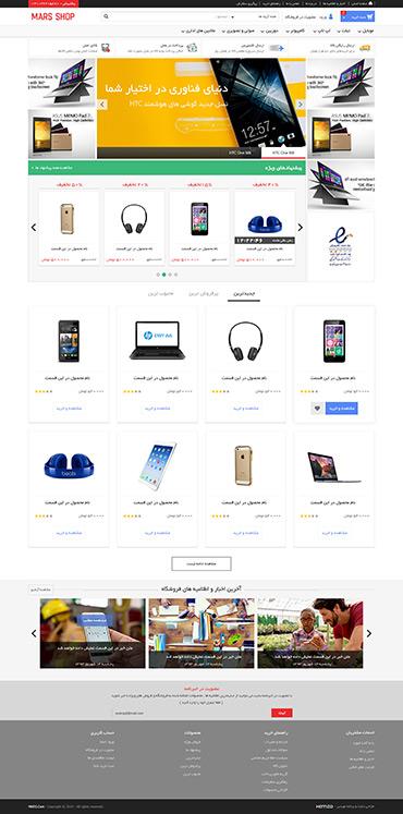 فروشگاه فن آسان - صفحه اصلی